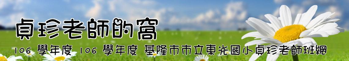 106 學年度 106 學年度 基隆市市立東光國小貞珍老師班網