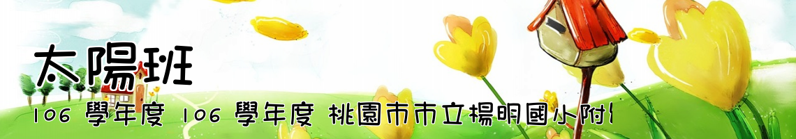 106 學年度 106 學年度 桃園市市立楊明國小附幼