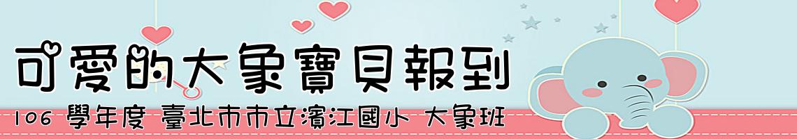 106 學年度 臺北市市立濱江國小 大象班