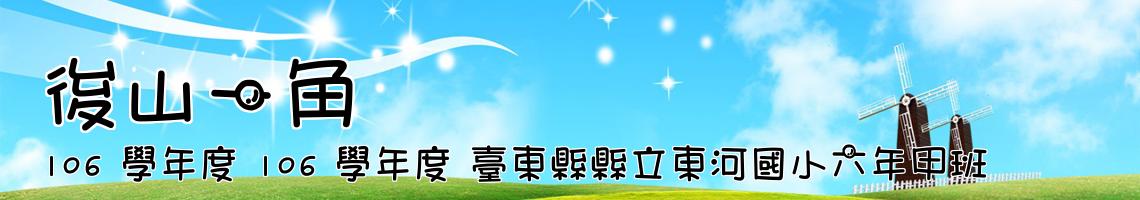 106 學年度 106 學年度 臺東縣縣立東河國小六年甲班