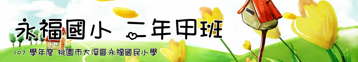 106 桃園市大溪區永福國民小學