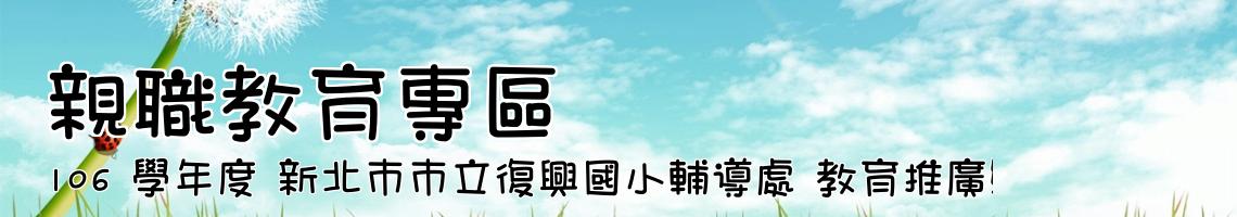 Web Title:106 學年度 新北市市立復興國小輔導處 教育推廣組