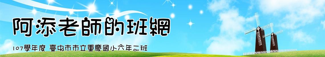 107學年度 臺中市市立重慶國小六年二班