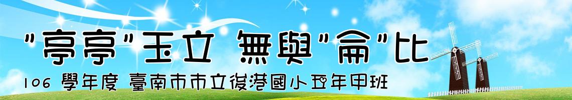 106 學年度 臺南市市立後港國小五年甲班