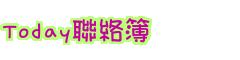 Today聯絡簿