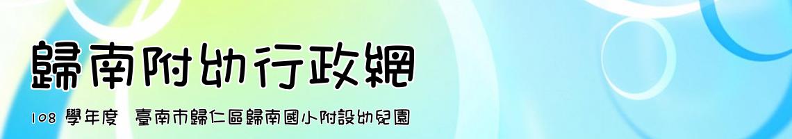 107 學年度 臺南市歸仁區歸南國小附設幼兒園