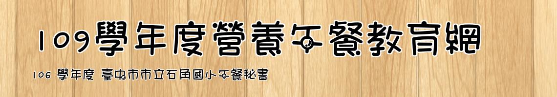 106 學年度 臺中市市立石角國小午餐秘書