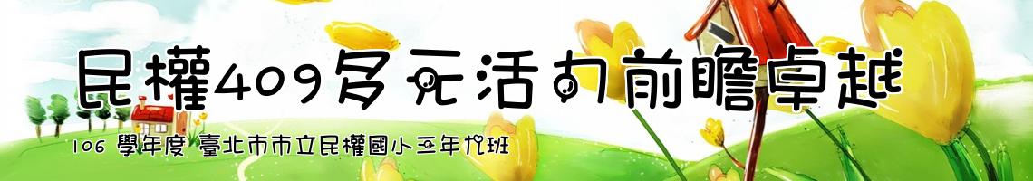 106 學年度 臺北市市立民權國小三年九班