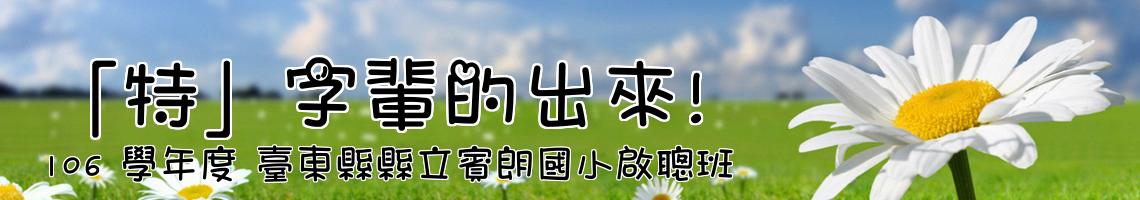 106 學年度 臺東縣縣立賓朗國小啟聰班