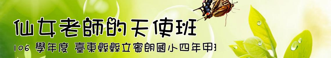 106 學年度 臺東縣縣立賓朗國小四年甲班