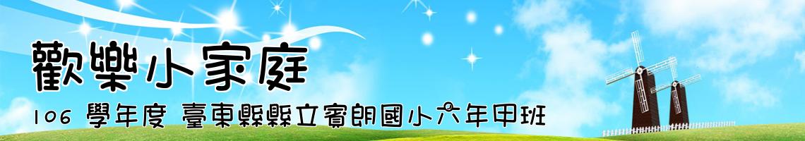 106 學年度 臺東縣縣立賓朗國小六年甲班