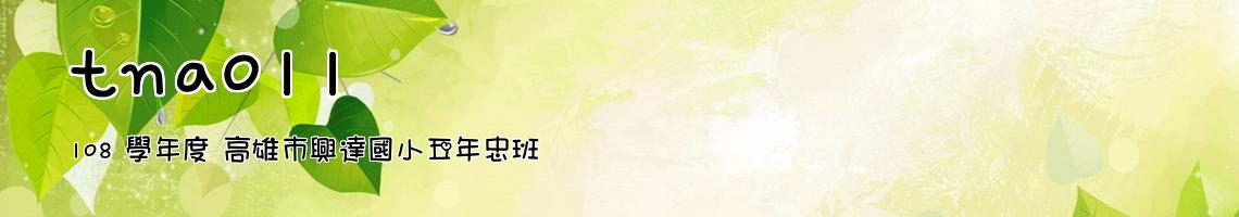 108 學年度 高雄市興達國小五年忠班