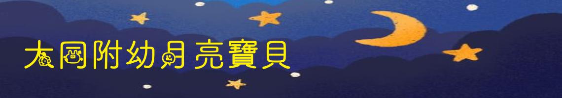106 學年度 新北市五華國小附幼月亮班