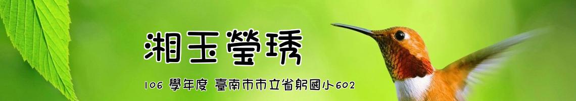106 學年度 臺南市市立省躬國小602