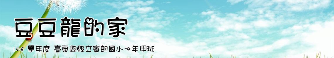 106 學年度 臺東縣縣立賓朗國小一年甲班