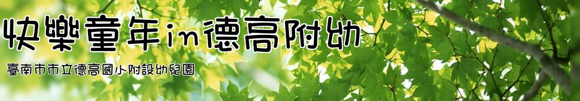 106 學年度 臺南市市立德高國小附設幼兒園
