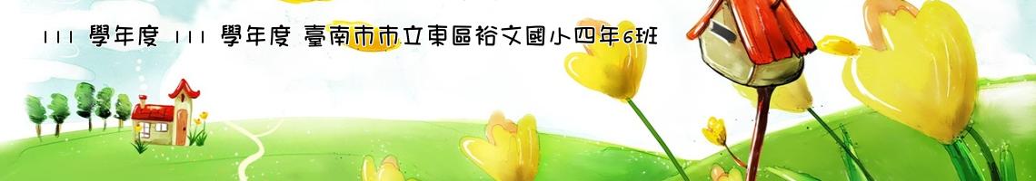Web Title:110 學年度 臺南市市立東區裕文國小三年6班