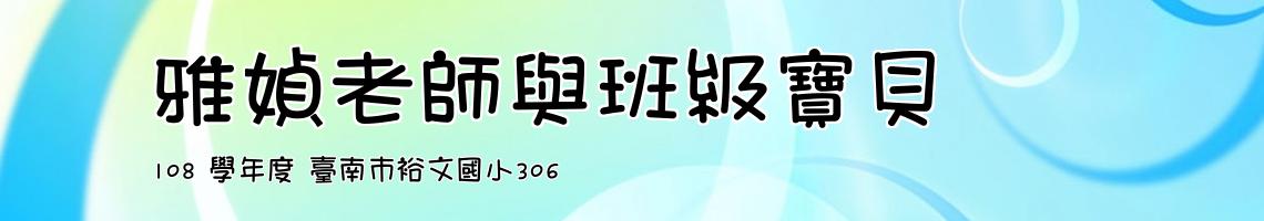 108 學年度 臺南市裕文國小306