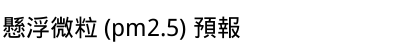 懸浮微粒 (pm2.5) 預報