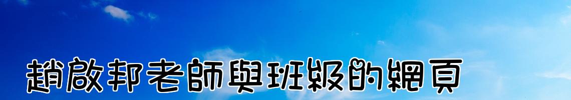 106 學年度 臺北市市立義方國小學務處體育組