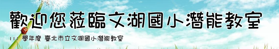 109 學年度 臺北市立文湖國小潛能教室