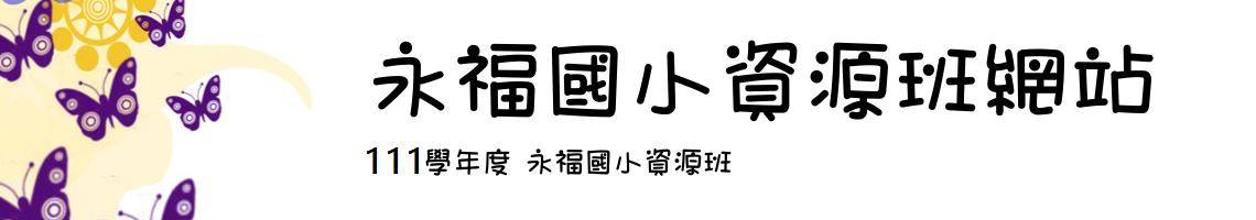 臺南市市立永福國小資源班