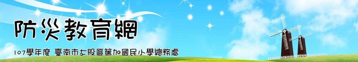 107學年度 臺南市七股區篤加國民小學總務處