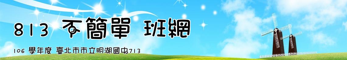 106 學年度 臺北市市立明湖國中713