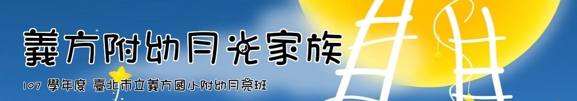 107 學年度 臺北市立義方國小附幼月亮班