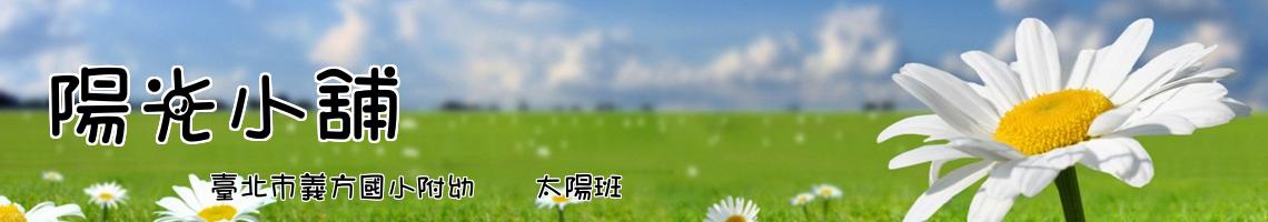 臺北市義方國小附幼     太陽班