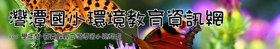 106 學年度 嘉義縣縣立灣潭國小總務處