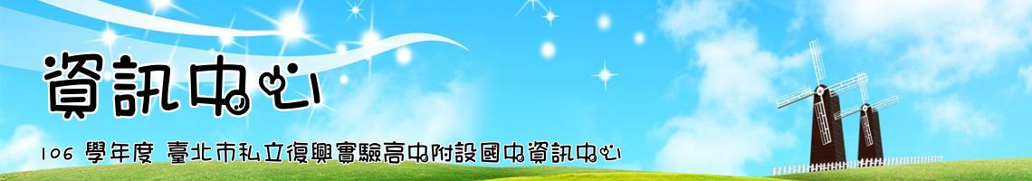 106 學年度 臺北市私立復興實驗高中附設國中資訊中心