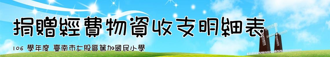 106 學年度 臺南市七股區篤加國民小學