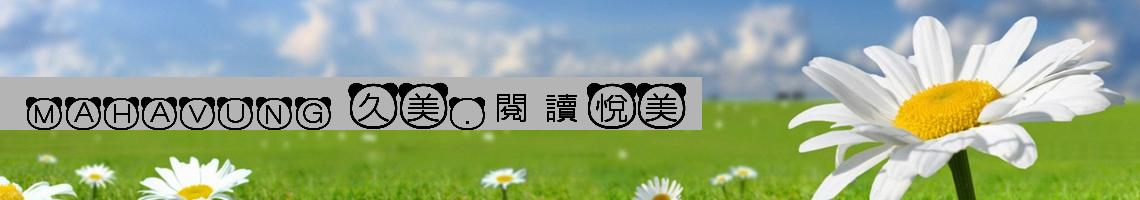 106 學年度 南投縣久美國小推動閱讀成果網站