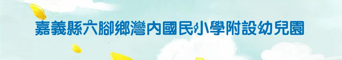 Web Title:嘉義縣六腳鄉灣內國民小學附設幼兒園