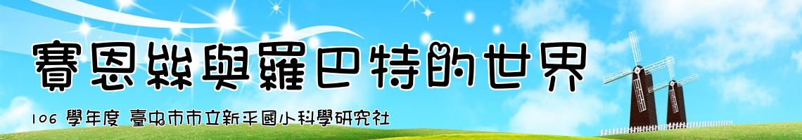 106 學年度 臺中市市立新平國小科學研究社
