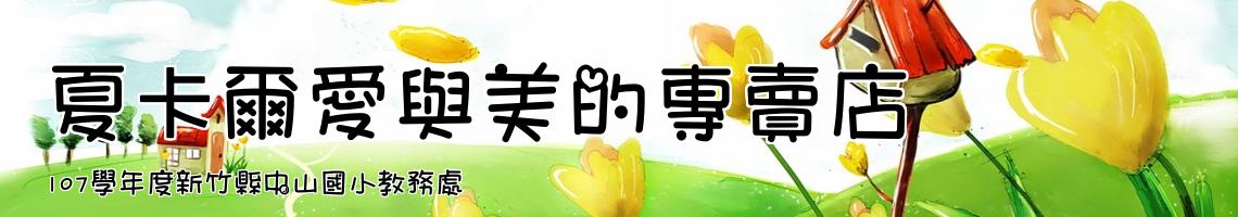 107學年度新竹縣中山國小教務處