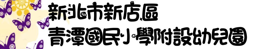 107 學年度 新北市新店區青潭國小附設幼兒園