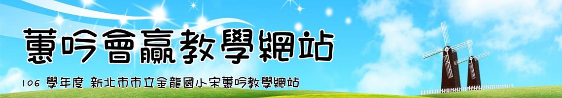 106 學年度 新北市市立金龍國小宋蕙吟教學網站