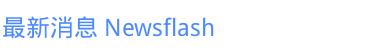 最新消息 Newsflash