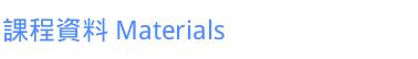 課程資料 Materials