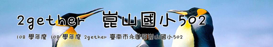 Web Title:108 學年度 108 學年度 2gether 臺南市永康區崑山國小502