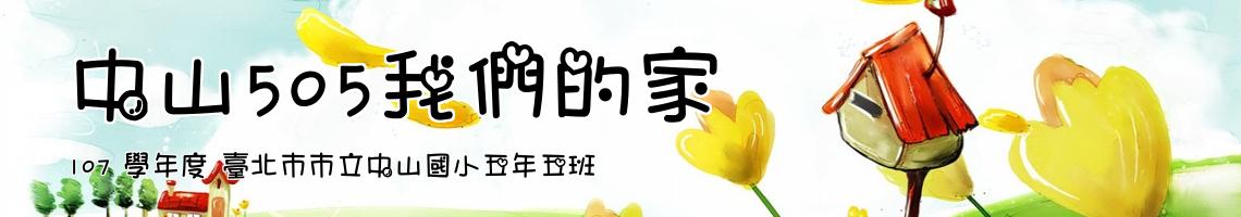 107 學年度 臺北市市立中山國小五年五班