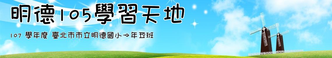 107 學年度 臺北市市立明德國小一年五班
