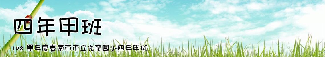 108 學年度臺南市市立光榮國小四年甲班