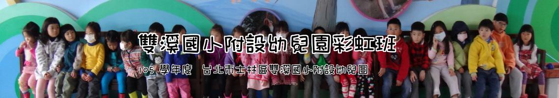 105 學年度  台北市士林區雙溪國小附設幼兒圓