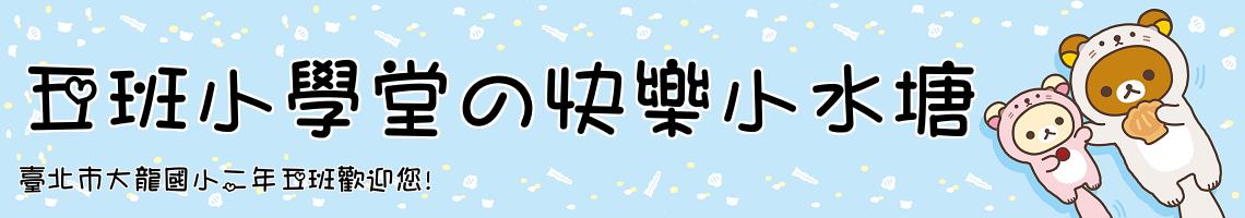 臺北市大龍國小二年五班歡迎您!
