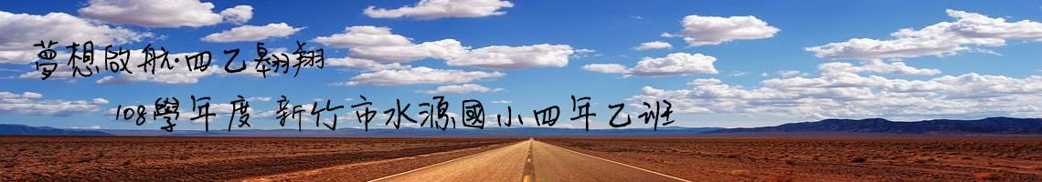 108 學年度 新竹市水源國小四年乙班