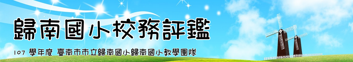 107 學年度 臺南市市立歸南國小歸南國小教學團隊