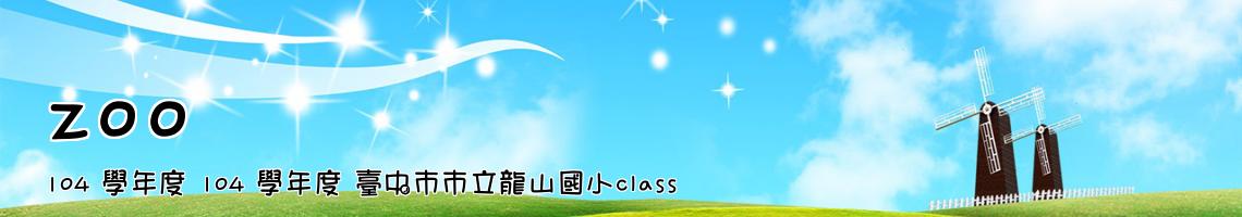 104 學年度 104 學年度 臺中市市立龍山國小class